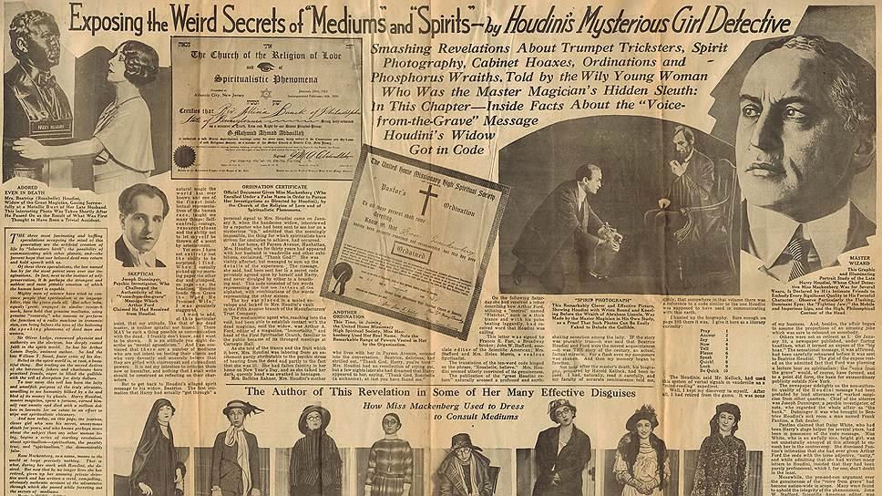 Борьба Гудини со спиритизмом и предсказателями надолго стала главной темой американских газет