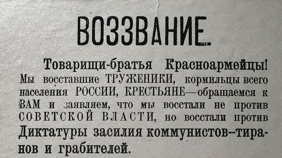 """Восставшие """"чапаны"""" пытались убедить направленных на их подавление красноармейцев, что выступают не против советской власти, а против """"засилья коммунистов"""""""