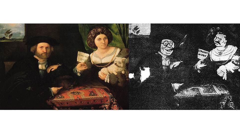 """Проданная за очень небольшую сумму картина Лоренцо Лотто """"Супруги"""" была использована карикатуристом эмигрантской газеты """"Сегодня"""""""