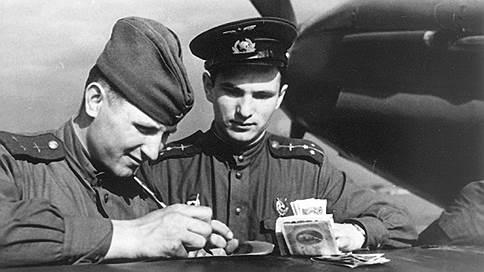 Военно-полевые финансы  / Как советская банковская система сражалась с фашистами