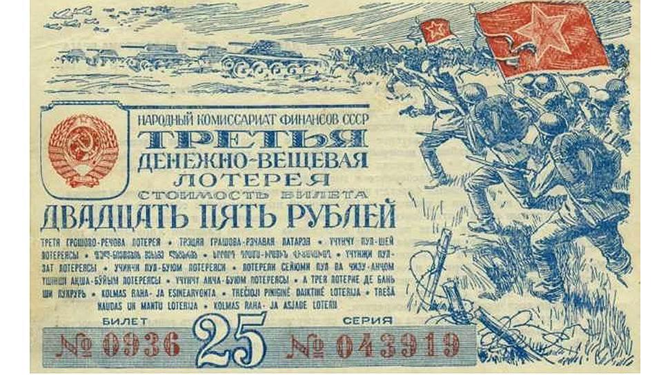 Военные займы, лотереи, личные сбережения советских граждан — все должно было быть вложено в победу