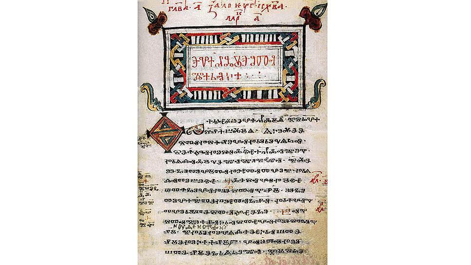 Книги, написанные глаголицей, которую создал Константин-Кирилл, выглядели вот так