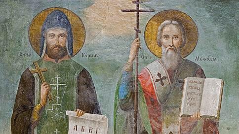 Братья — славянам  / Кирилл и Мефодий: создатели письменности и первые славянофилы