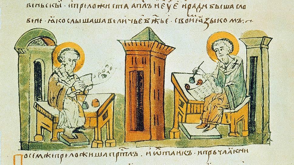 В Моравии Константин и Мефодий учили местных жителей новосочиненной грамоте и работали над новыми переводами
