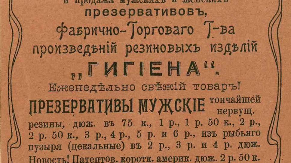 По части рекламы противозачаточных средств дореволюционная Россия была впереди планеты всей
