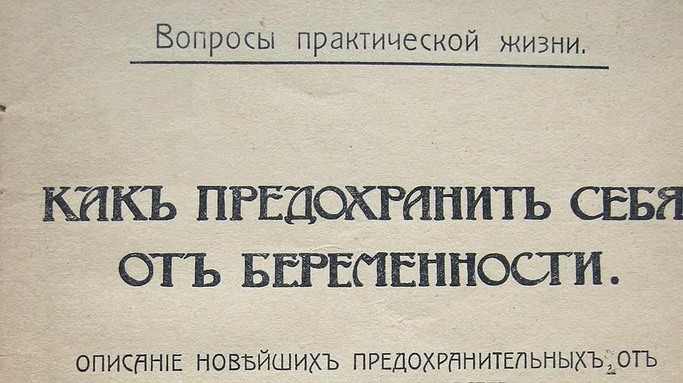 Аристократическая публика брезгливо отворачивалась от книг, содержащих физиологические описания и анатомические иллюстрации