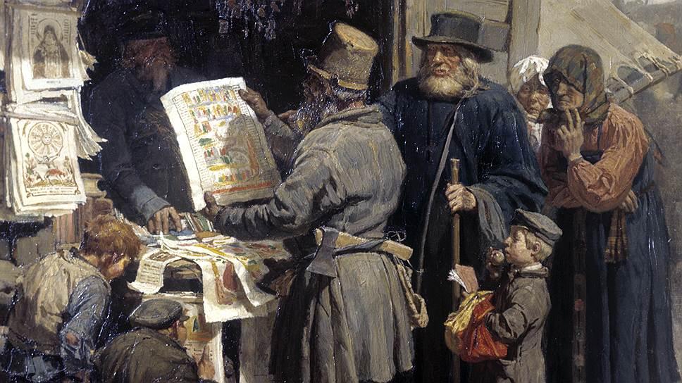 Торговля лубочными книжками была делом малоприбыльным и малопочетным