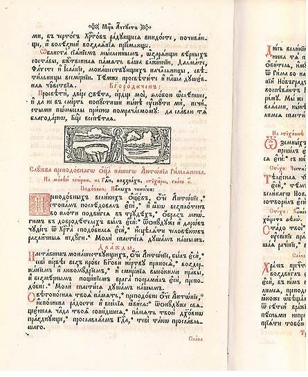 Страница из служебной Минеи, изданной в XIXвеке