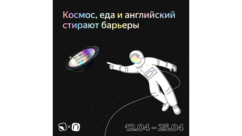 Просветительский проект Space Days