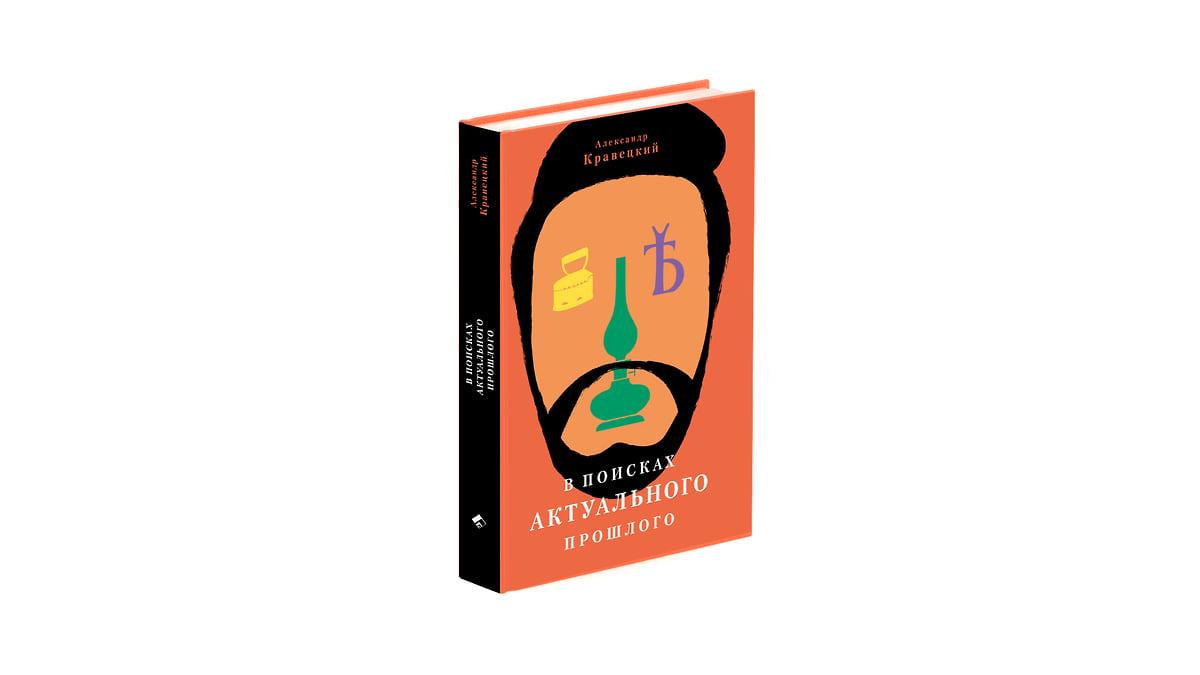 Выходит книга научно-популярных статей автора «Коммерсанта»