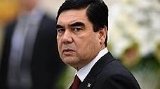 Президент Туркмении Гурбангулы Бердымухамедов