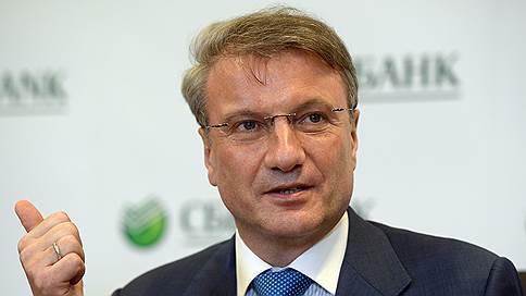 герман греф поддержал решение увеличить резервы валютным депозитам