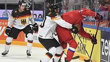 Сборная России обыграла команду Германии и вышла в полуфинал чемпионата мира по хоккею