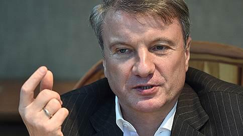 герман греф предложит создать базе сбербанка сеть борьбе