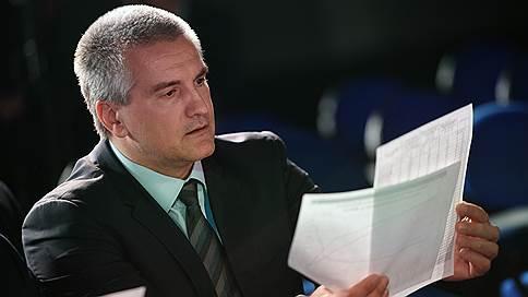 Сергей Аксенов рассказал о проекте создания офшорной зоны в Крыму