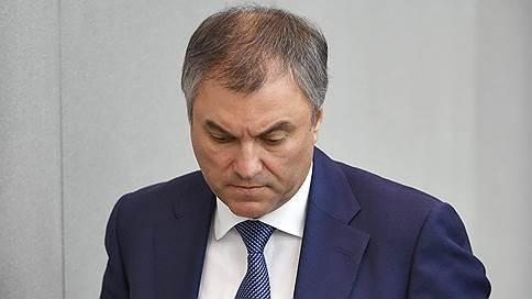 Володин станет соавтором законопроекта об отзыве гражданства у осужденных за терроризм