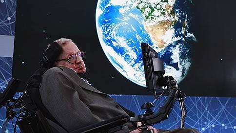 Стивен Хокинг предостерег человечество от встреч с инопланетянами