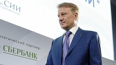 Герман Греф не ожидает новых проблем у крупных российских банков