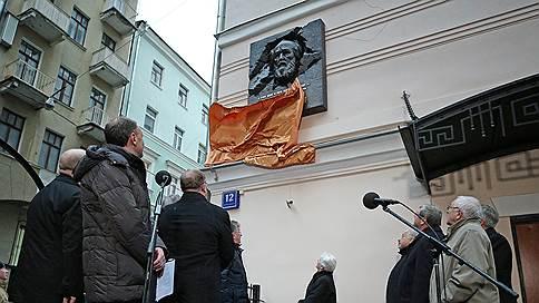 В Москве открыли мемориальную доску Александру Солженицыну