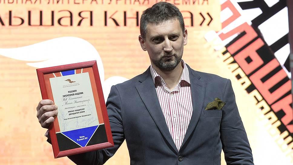 Лауреат премии «Большая книга» Лев Данилкин
