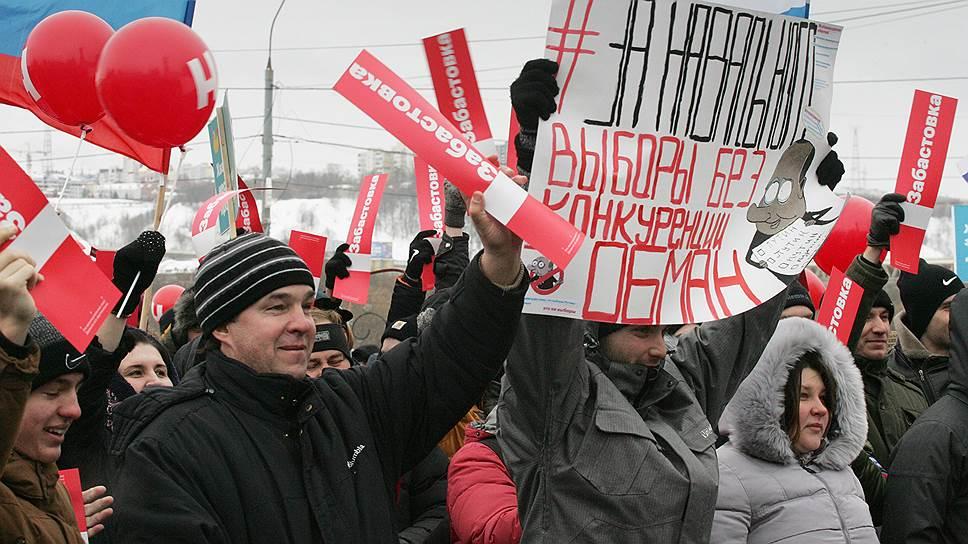 Акция сторонников Алексея Навального в Нижнем Новгороде