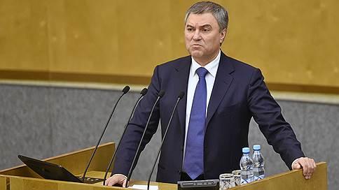 Володин назвал абсурдом обвинение 13 россиян во вмешательстве в выборы в США