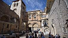 Храм Гроба Господня в Иерусалиме закрыт на неопределенный срок