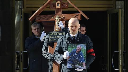 Олег Анофриев похоронен в Подмосковье