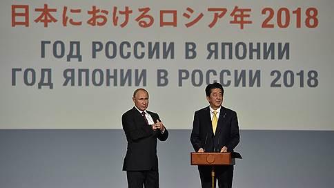 Путин и Абэ открыли перекрестные годы России и Японии