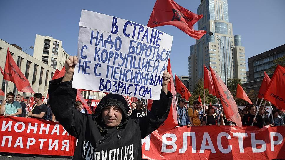 Акция против пенсионной реформы в Москве
