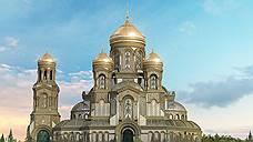 В парке «Патриот» к 75-летию Победы построят главный храм Вооруженных сил России