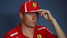 Кими Райкконен перейдет из Ferrari в Sauber