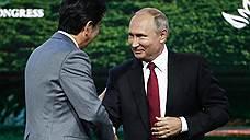 Владимир Путин предложил Японии заключить мирный договор в этом году