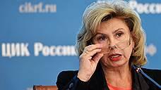 Татьяна Москалькова предложила закрепить в законодательстве понятие пыток