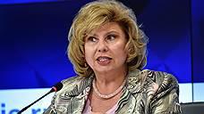 Татьяна Москалькова считает оправданным наказание за посты в соцсетях