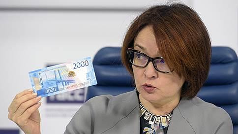 Набиуллина: банки смогут выполнить обязательства перед россиянам в любой валюте