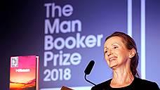 Анна Бернс получила Букеровскую премию