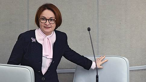 Эльвира  Набиуллина призвала избавляться от «банковского рабства»