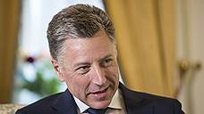 Курт Волкер анонсировал скорую встречу с Владиславом Сурковым