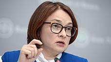 Эльвира Набиуллина советует «не бояться» повышения ключевой ставки