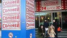 Московский кинотеатр «Соловей» на Красной Пресне перестроят в апартаменты