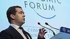 Медведев пригрозил бойкотом форума в Давосе из-за ограничений для российских бизнесменов