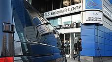 «Интерфакс» сообщил об обыске в визовом центре Испании в Москве