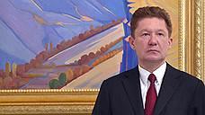 Алексей Миллер о «Северном потоке-2»: 200 км построили и остальное достроим