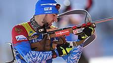 Александр Логинов взял бронзу на этапе Кубка мира по биатлону