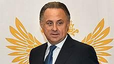 Виталий Мутко удовлетворен результатами работы на посту президента РФС