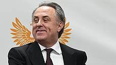 Виталий Мутко ушел с поста президента Российского футбольного союза