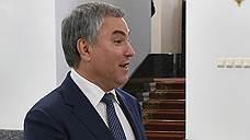 Володин предложил Путину проверить актуальность Конституции