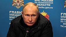 Путин распорядился расселить пострадавший от взрыва дом в Магнитогорске