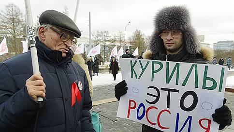 Митинг против передачи Курил прошел в Москве